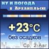 Ну и погода в Архангельске - Поминутный прогноз погоды